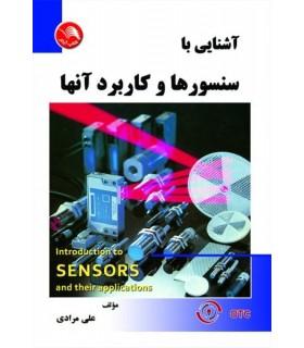 کتاب آشنایی با سنسورها و کاربرد آنها