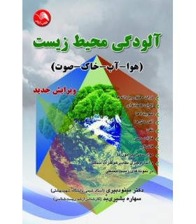 کتاب آلودگی محیط زیست هوا آب خاک صوت