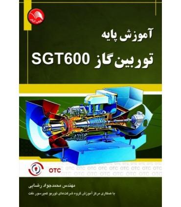 کتاب آموزش پایه توربین گاز SGT600