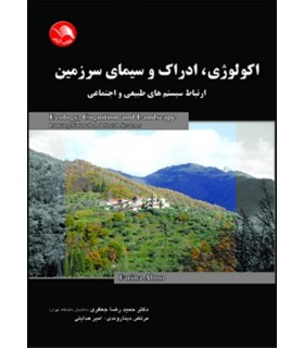 کتاب اکولوژی ادراک و سیمای سرزمین ارتباط سیستم های طبیعی و اجتماعی