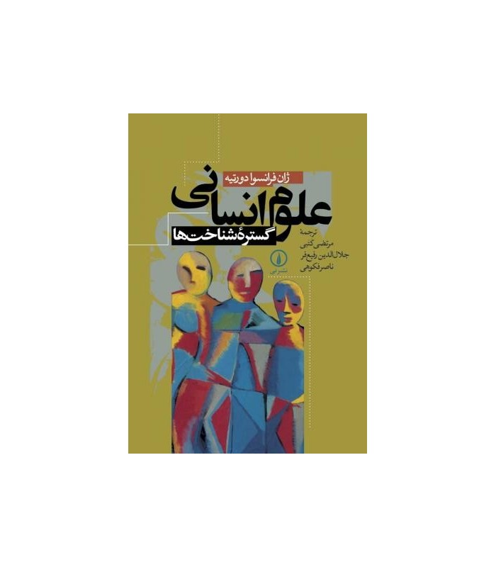 کتاب علوم انسانی,گستره شناخت ها