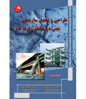کتاب طراحی و تحلیل سازه های بتنی در مناطق زلزله خیز