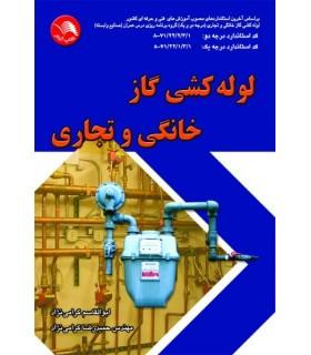 کتاب لوله کشی گاز خانگی و تجاری
