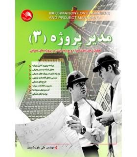 کتاب مدیر پروژه 3 کنترل زمان بندی اجراء و بودجه بندی در پروژه های عمرانی
