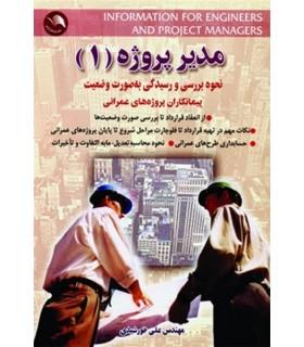 کتاب مدیر پروژه 1 نحوه بررسی و رسیدگی به صورت وضعیت پیمانکاران پروژه های عمرانی