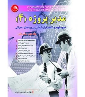 کتاب مدیر پروژه 4 نحوه تهیه و تنظیم قراردادها در پروژه های عمرانی بخش اول جلد2