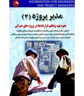 کتاب مدیر پروژه 4 نحوه تهیه و تنظیم قراردادها در پروژه های عمرانی جلد 1