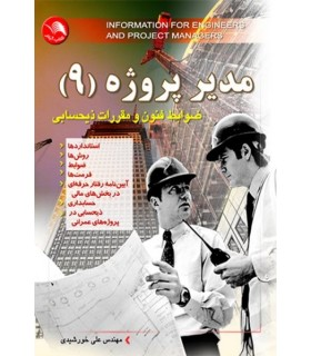کتاب مدیر پروژه 9 دو جلدی