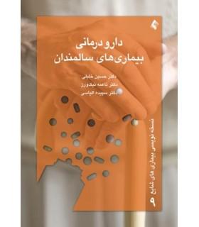 کتاب دارو درمانی بیماری های سالمندان