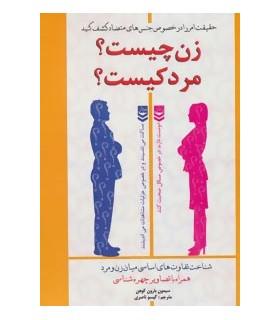 کتاب زن چیست مرد کیست:شناخت تفاوت های اساسی میان زن و مرد
