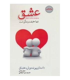 کتاب عشق تنها حقیقت زندگی است:داستان پیوند دوباره عشاق