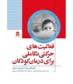 کتاب فعالیت های حرکتی تعاملی برای درمان کودکان