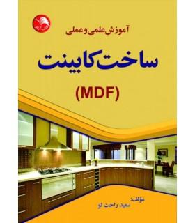 کتاب آموزش علمی و عملی ساخت کابینت MDF