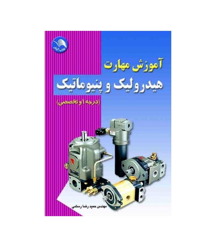 کتاب آموزش مهارت هیدرولیک و پنیوماتیک درجه 1 و تخصصی