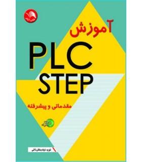 کتاب آموزش PLC STEP 7 مقدماتی و پیشرفته