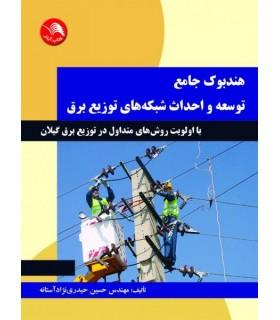 کتاب هندبوک جامع توسعه و احداث شبکه های توزیع برق