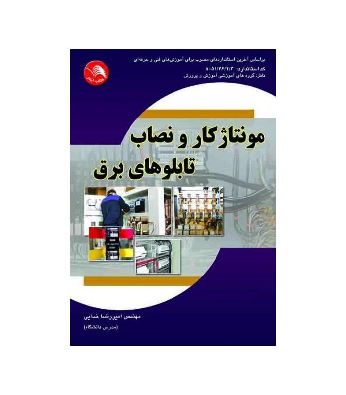 کتاب مونتاژ کار و نصاب تابلوهای برق