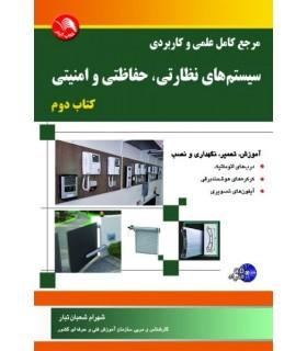 کتاب مرجع کامل علمی و کاربردی سیستم های نظارتی حفاظتی و امنیتی جلد 2