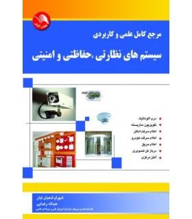 کتاب مرجع کامل علمی و کاربردی سیستم های نظارتی حفاظتی و امنیتی جلد 1