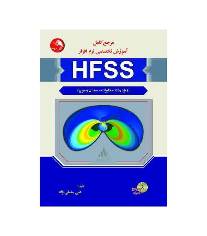 کتاب مرجع کامل آموزش تخصصی نرم افزار HFSS
