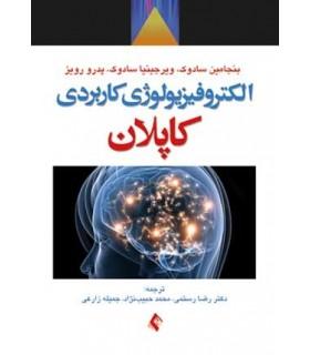 کتاب الکتروفیزیولوژی کاربردی کاپلان