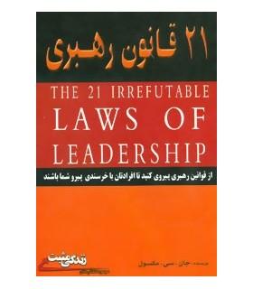 کتاب 21 قانون رهبری از قوانین رهبری پیروی کنید تا افرادتان با خرسندی پیرو شما باشند