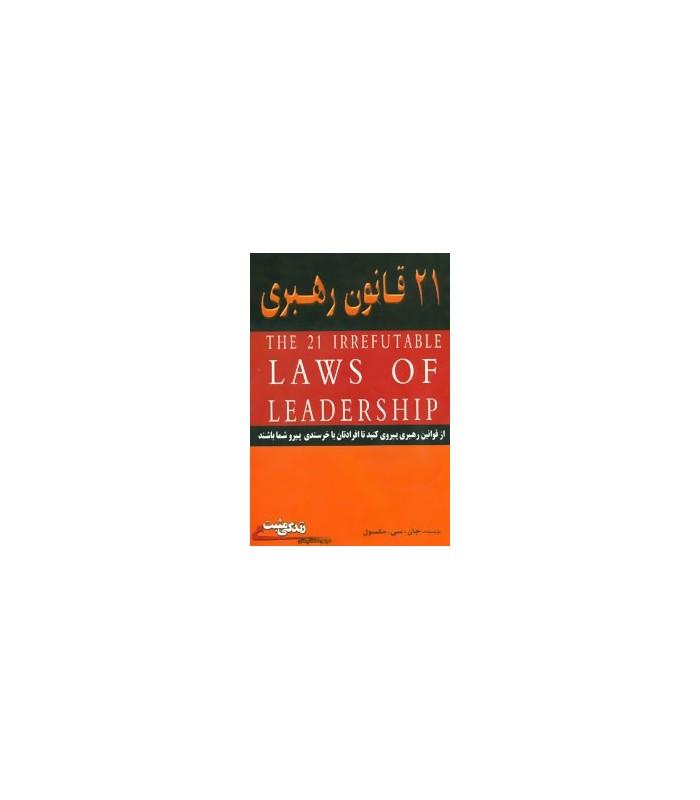 کتاب 21 قانون رهبری :از قوانین رهبری پیروی کنید تا افرادتان با خرسندی پیرو شما باشند