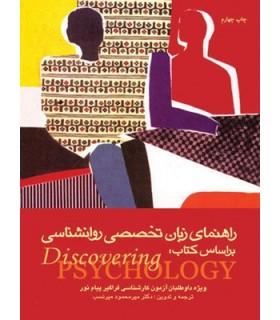 کتاب راهنمای زبان تخصصی روان شناسی بر اساس کتاب vering Psychology
