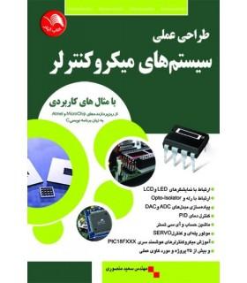 کتاب طراحی عملی سیستم های میکروکنترلر