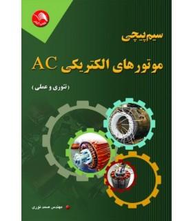 کتاب سیم پیچی موتورهای الکتریکی