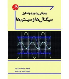 کتاب رهیافتی بر تجزیه و تحلیل سیگنال ها و سیستم ها