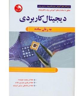 کتاب دیجیتال کاربردی به زبان ساده