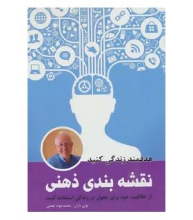 کتاب نقشه بندی ذهنی :هدفمند زندگی کنید