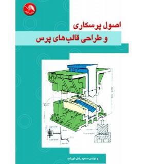 کتاب اصول پرسکاری و طراحی قالب های پرس