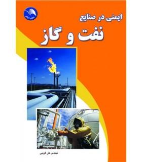 کتاب ایمنی در صنایع نفت و گاز
