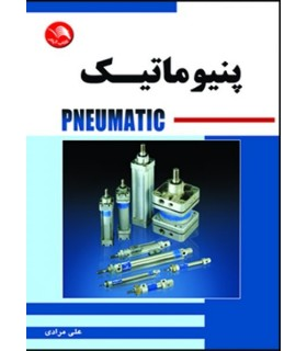 کتاب پنیوماتیک