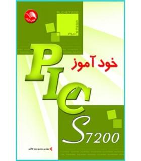 کتاب خودآموز PLC S7200