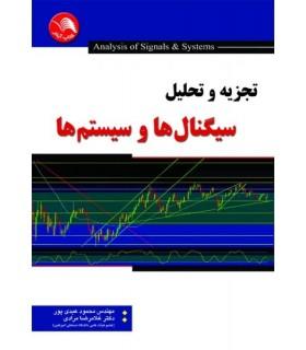 کتاب تجزیه تحلیل سیگنال ها و سیستم ها