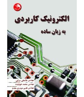کتاب الکترونیک کاربردی به زبان ساده