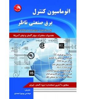 کتاب اتوماسیون برق صنعتی ناظر
