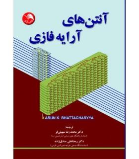 کتاب آنتن های آرایه فازی