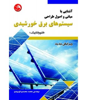 کتاب آشنایی با مبانی و اصول طراحی سیستم های برق خورشیدی فتوولتاییک