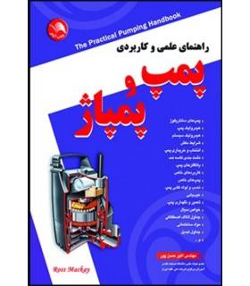کتاب راهنمای علمی و کاربردی پمپ و پمپاژ