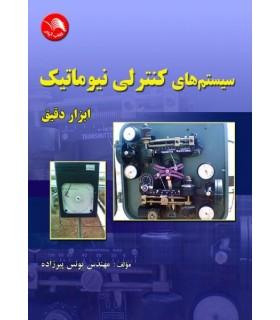 کتاب سیستم های کنترلی نیوماتیک ابزار دقیق