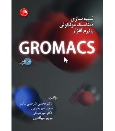 کتاب شبیه سازی دینامیک مولکولی با نرم افزاد GROMACS