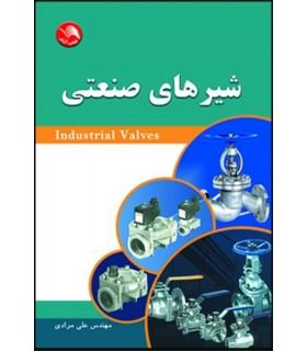 کتاب شیرهای صنعتی Industrial Valves