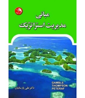 کتاب مبانی مدیریت استراتژیک
