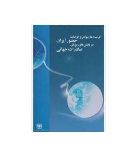 کتاب فرصت ها و موانع و الزامات حضور ایران در بخش های صادرات