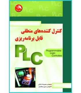 کتاب کنترل کننده های منطقی قابل برنامه ریزی PLC