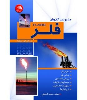 کتاب مدیریت گازهای فلر FLARE
